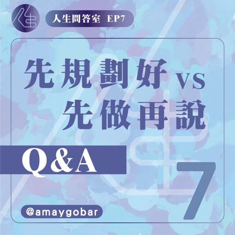 Read more about the article 【人生問答室】應該先規劃好,還是先做再說?